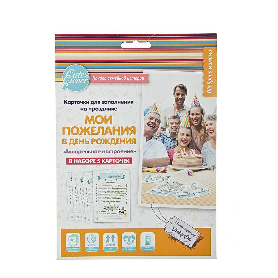 Набор Cuten Clever карточек Мои пожелания в День Рождения Акварельное настроение, универсальные, 5 карточек формат А5Подарочные наборы<br><br>