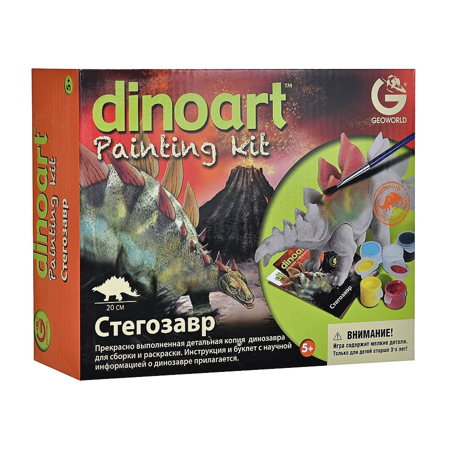 Набор Geoworld для творчества Диноарт Стегозавр