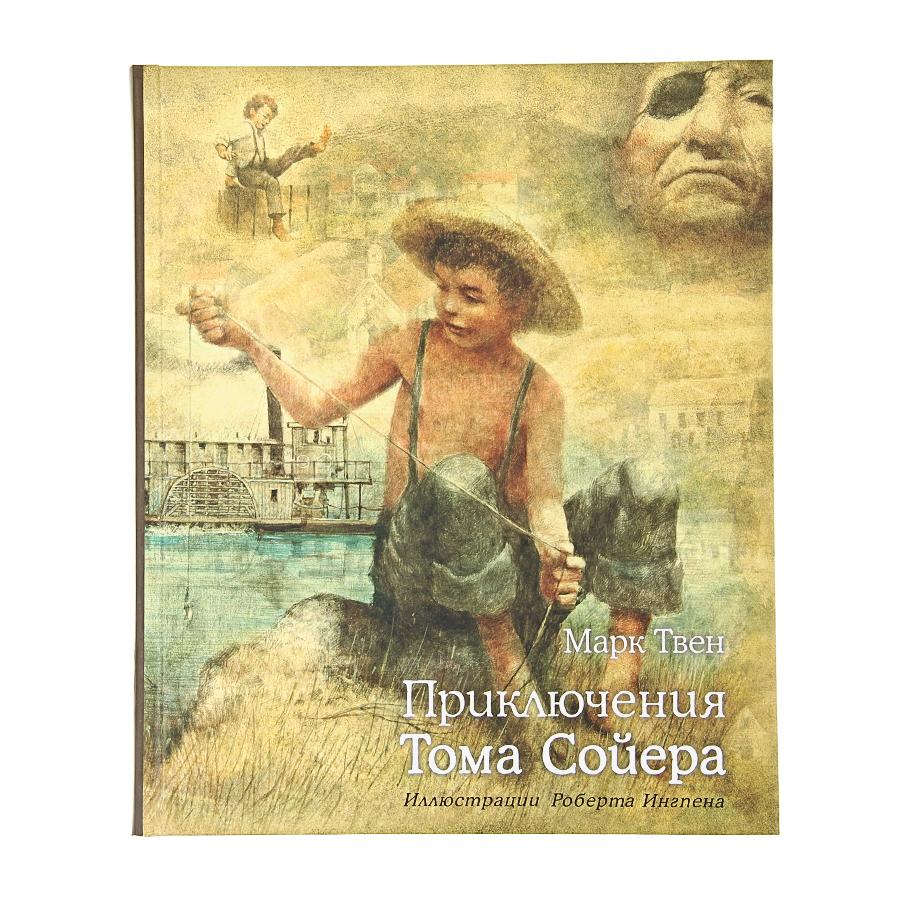 Книга Книги  Марк Твен/Приключения Тома Сойера/ Роберт Инглен (иллюстр)Книги<br><br>