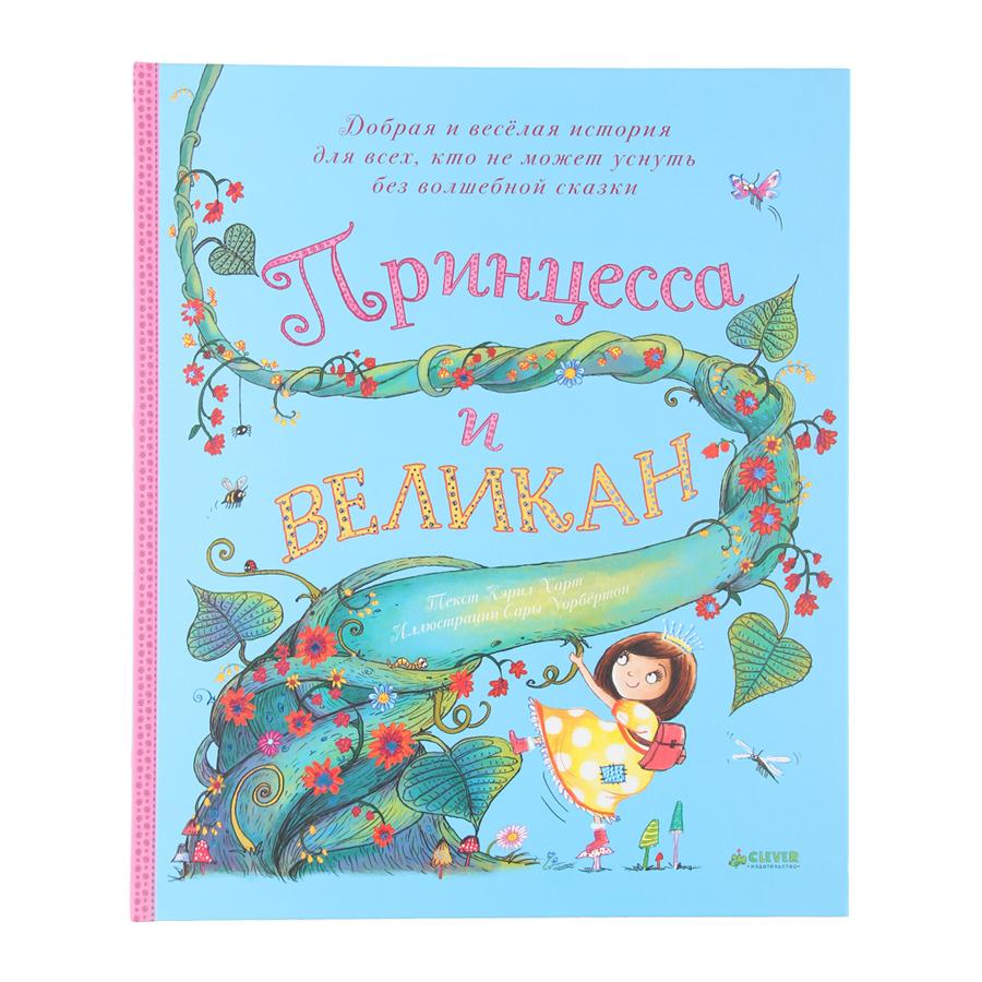 Книга Клевер Харт К. - Принцесса и великанКниги<br><br>
