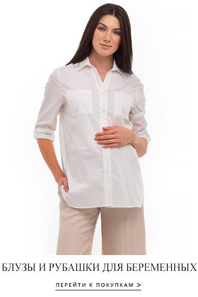 Одежда для беременных купить в Москве – интернет-магазин Кенгуру. Стильная  одежда для беременных с доставкой по России f7fb95d230a0b