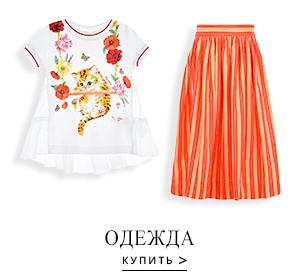 e40eb8b05 Модная детская одежда – купить в интернет-магазине «Кенгуру»