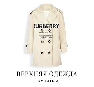 5642c509340d Модная детская одежда – купить в интернет-магазине «Кенгуру»