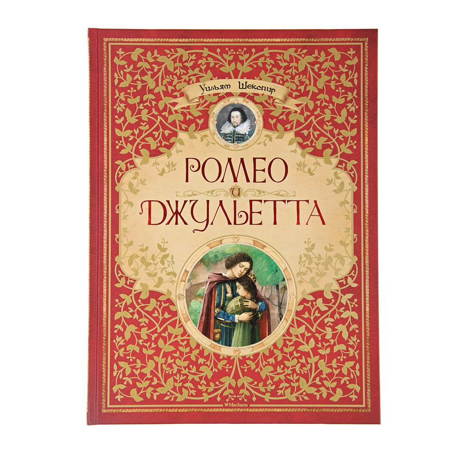a literary analysis of romeo and juliet and other literature by william shakespeare Romeo and juliet unit 1 an engaging literary enterprise for william shakespeare's romeo and juliet:  literature shakespeare can be studied from a variety of.
